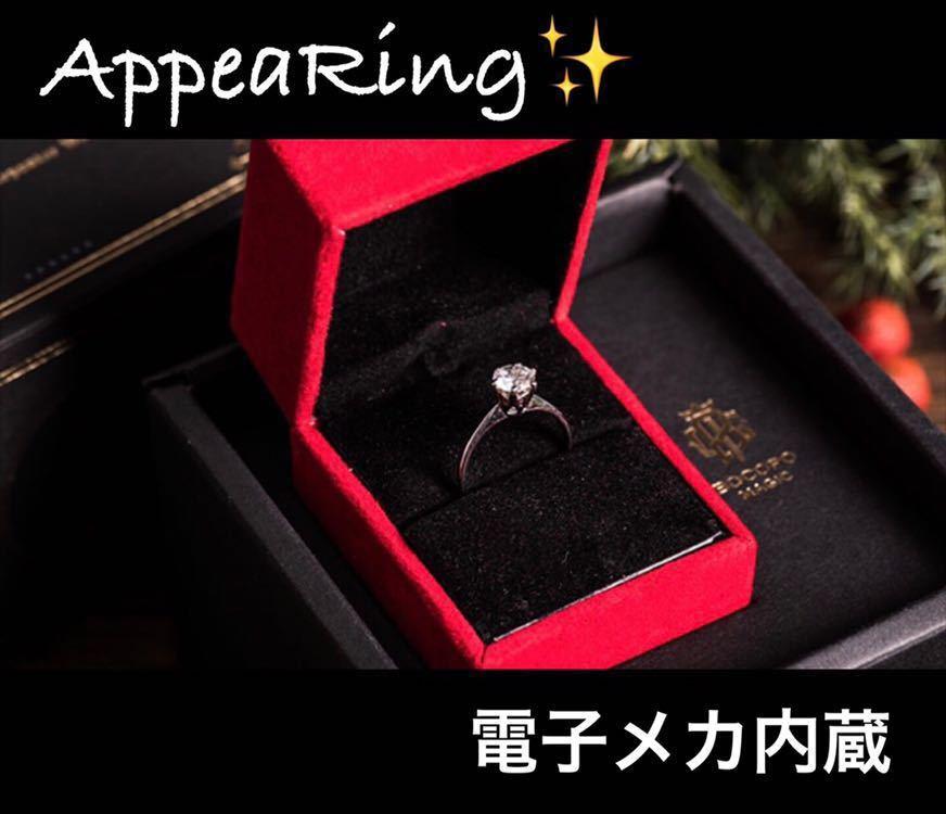 【1円スタート】アピアリング・AppeaRing