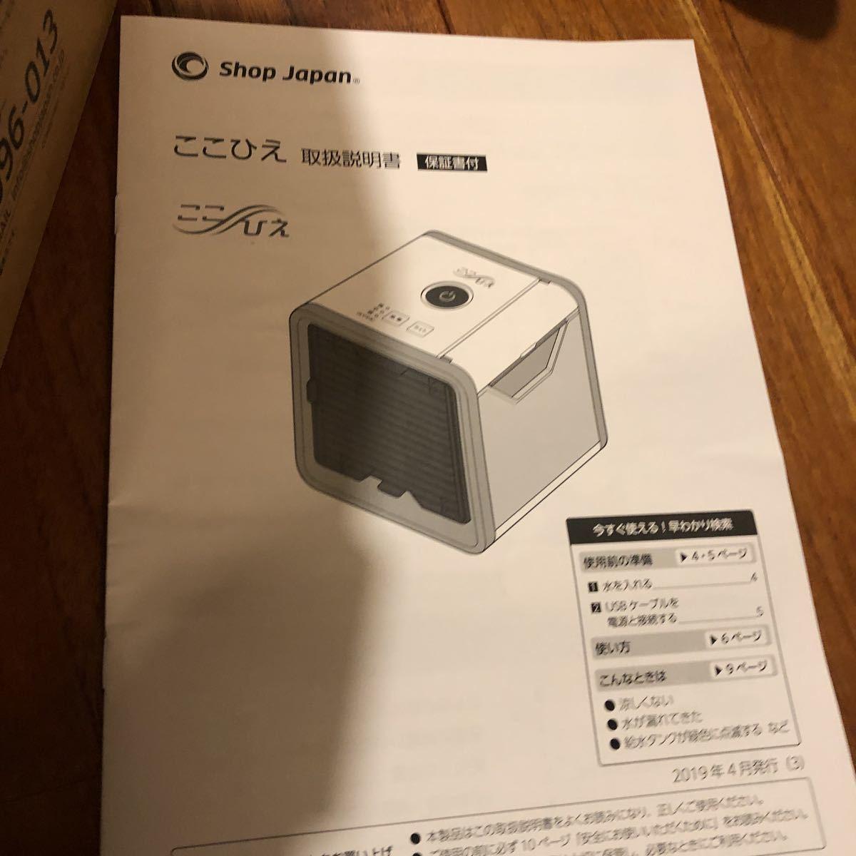 ここひええ shop japan2019年 最新_画像2