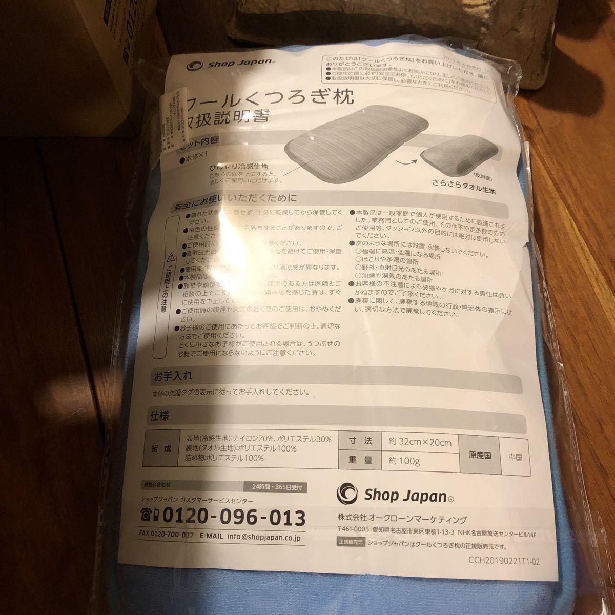 ここひええ shop japan2019年 最新_画像6