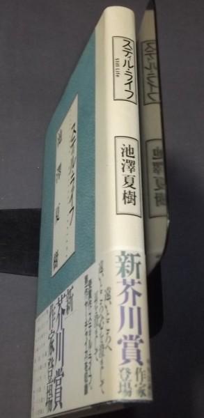 ●「スティルライフ」池澤夏樹 中央公論社 昭和63年初版 帯付 芥川賞 _画像2
