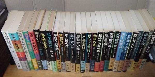●山口瞳/男性自身シリーズ全27巻 新潮社 初重混在 単行本 _画像2