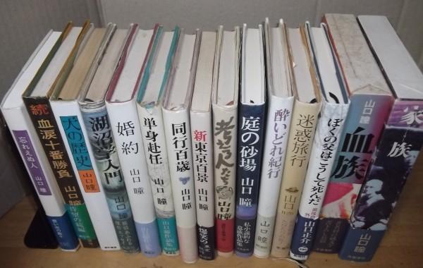 山口瞳の本 15冊 家族 血族 続血涙十番勝負ほか 初重混在_画像2