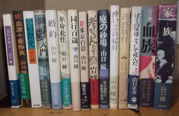 山口瞳の本 15冊 家族 血族 続血涙十番勝負ほか 初重混在
