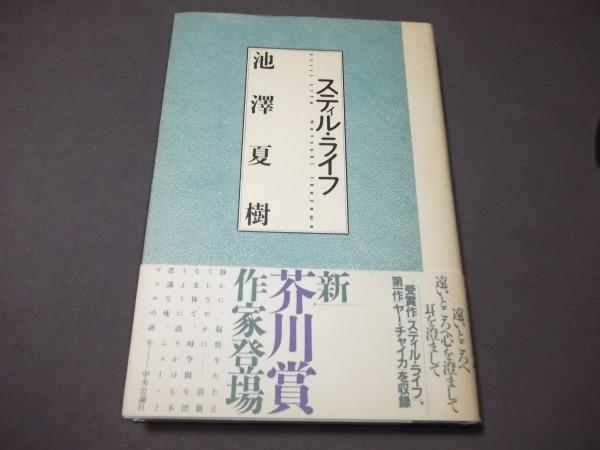 ●「スティルライフ」池澤夏樹 中央公論社 昭和63年初版 帯付 芥川賞