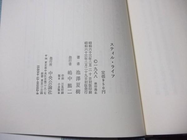●「スティルライフ」池澤夏樹 中央公論社 昭和63年初版 帯付 芥川賞 _画像4
