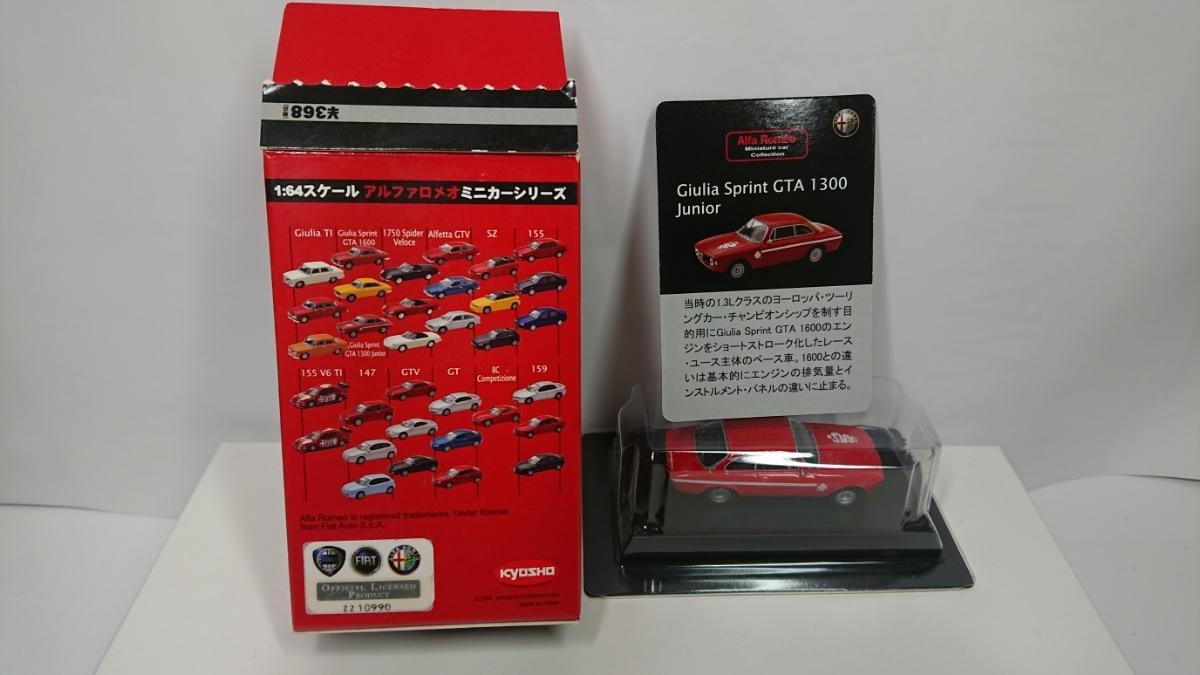 京商 アルファロメオ ジュリア スプリント GTA 1300 ジュニア レッド クーペ 1/64 トミカリミテッドヴィンテージサイズ_画像2
