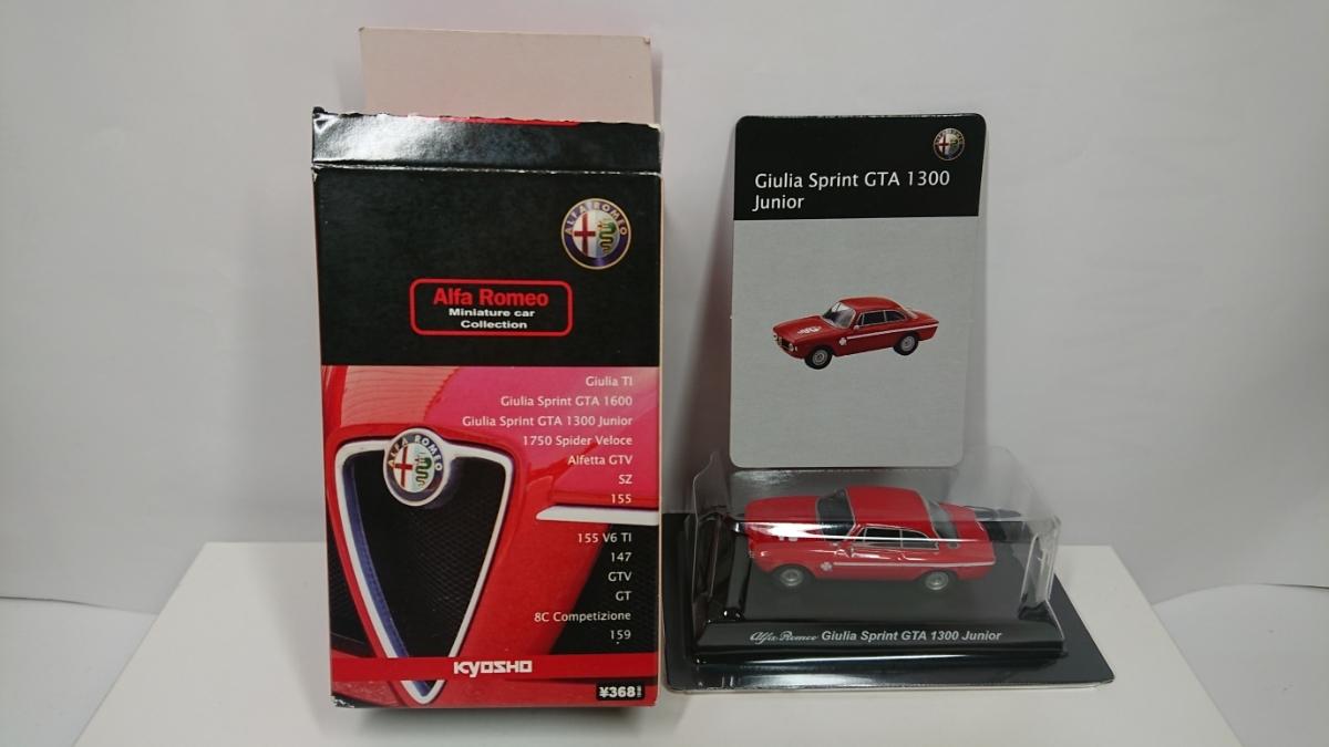 京商 アルファロメオ ジュリア スプリント GTA 1300 ジュニア レッド クーペ 1/64 トミカリミテッドヴィンテージサイズ