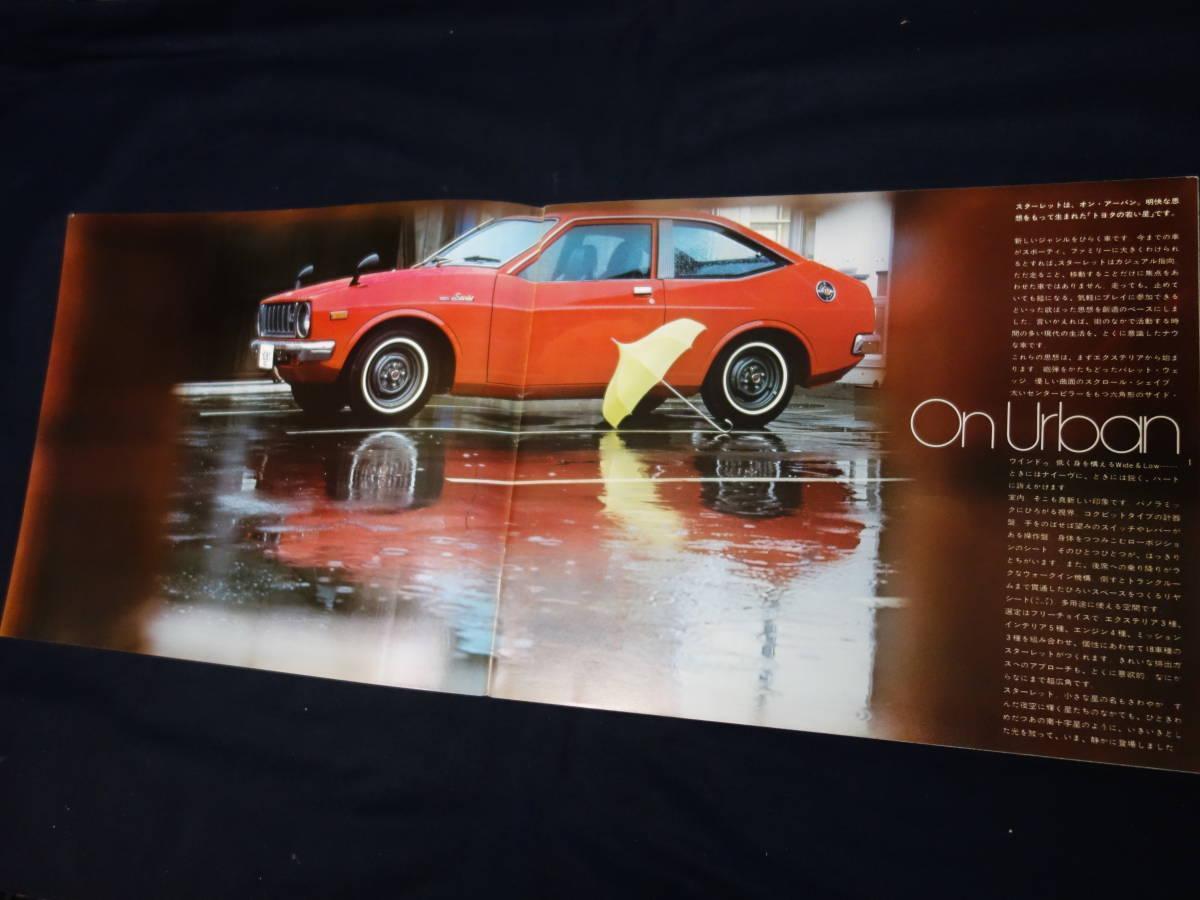 【昭和48】トヨタ スターレット クーペ KP45 / KP47系 デビュー版 専用 本 カタログ 【当時もの】_画像2