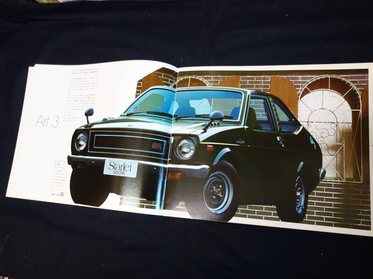 【昭和48】トヨタ スターレット クーペ KP45 / KP47系 デビュー版 専用 本 カタログ 【当時もの】_画像4