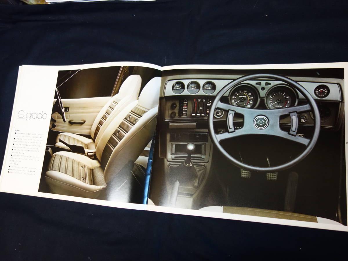 【昭和48】トヨタ スターレット クーペ KP45 / KP47系 デビュー版 専用 本 カタログ 【当時もの】_画像5