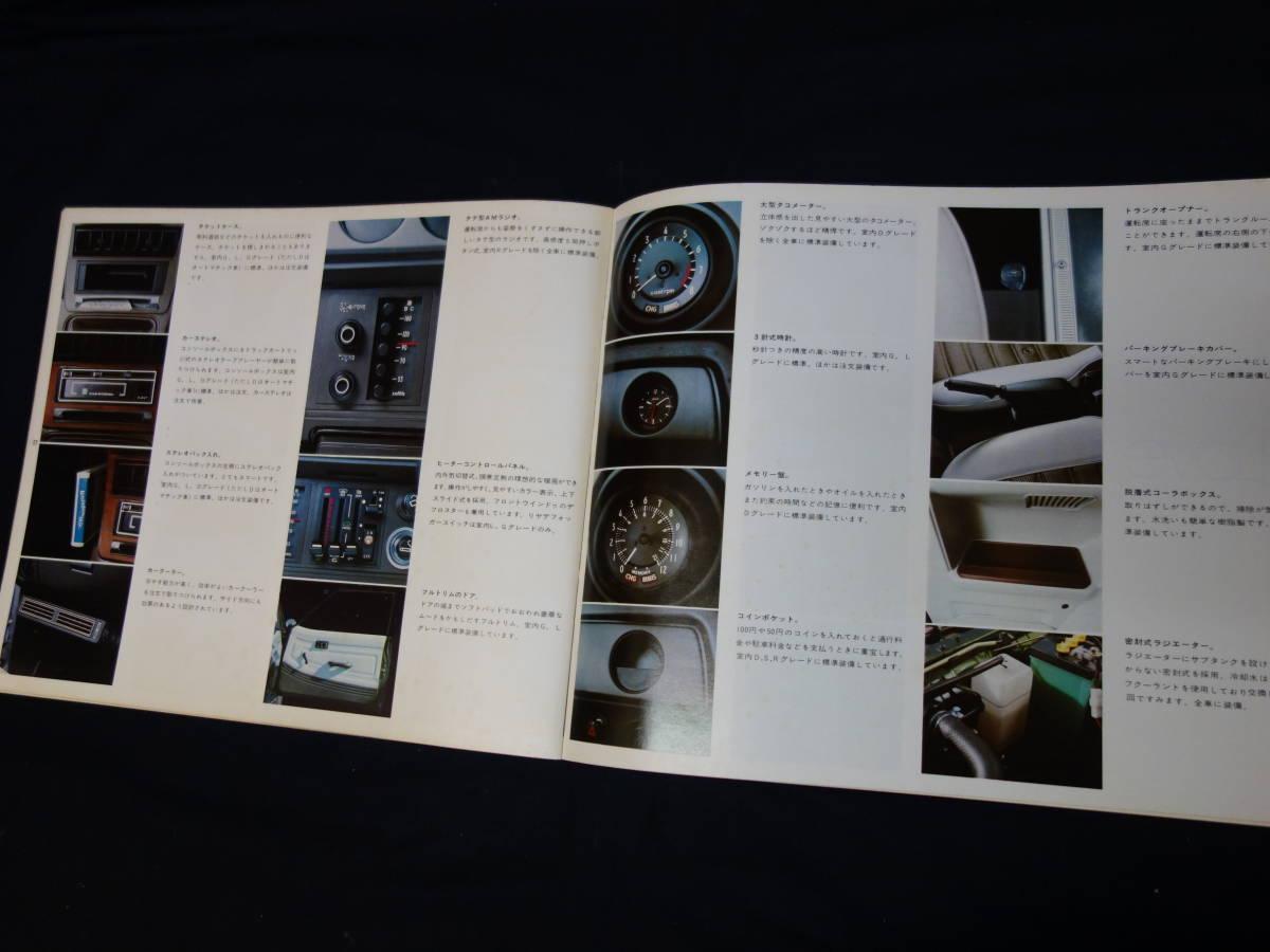 【昭和48】トヨタ スターレット クーペ KP45 / KP47系 デビュー版 専用 本 カタログ 【当時もの】_画像7