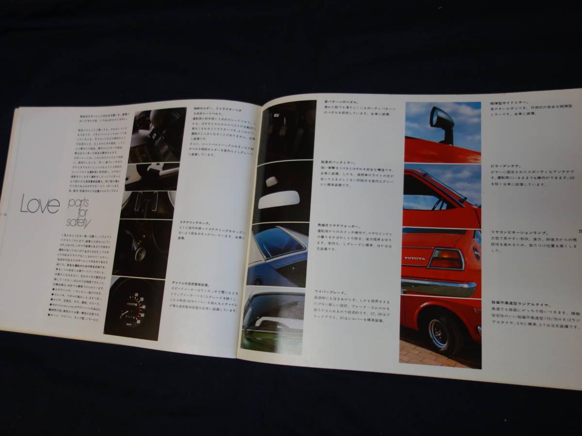 【昭和48】トヨタ スターレット クーペ KP45 / KP47系 デビュー版 専用 本 カタログ 【当時もの】_画像8