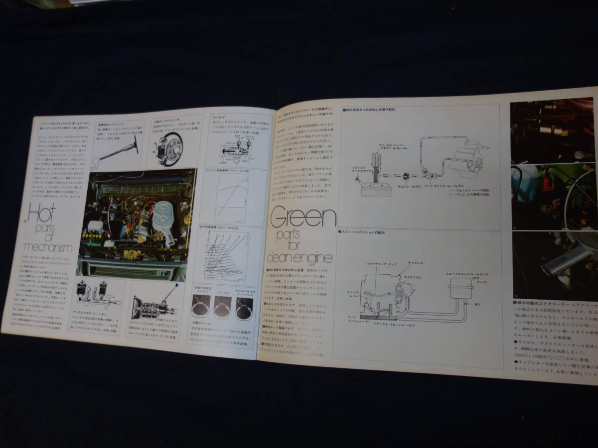 【昭和48】トヨタ スターレット クーペ KP45 / KP47系 デビュー版 専用 本 カタログ 【当時もの】_画像9