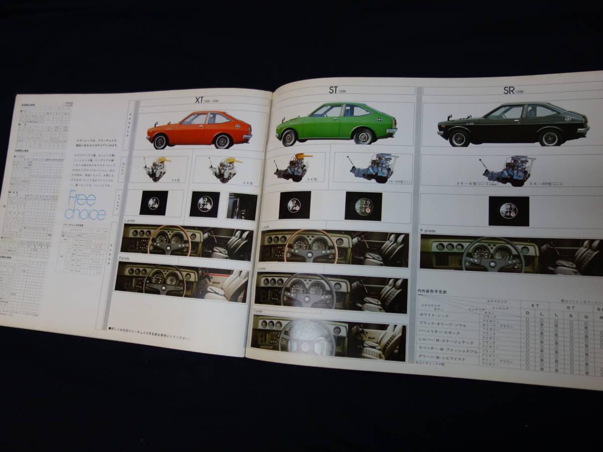 【昭和48】トヨタ スターレット クーペ KP45 / KP47系 デビュー版 専用 本 カタログ 【当時もの】_画像10