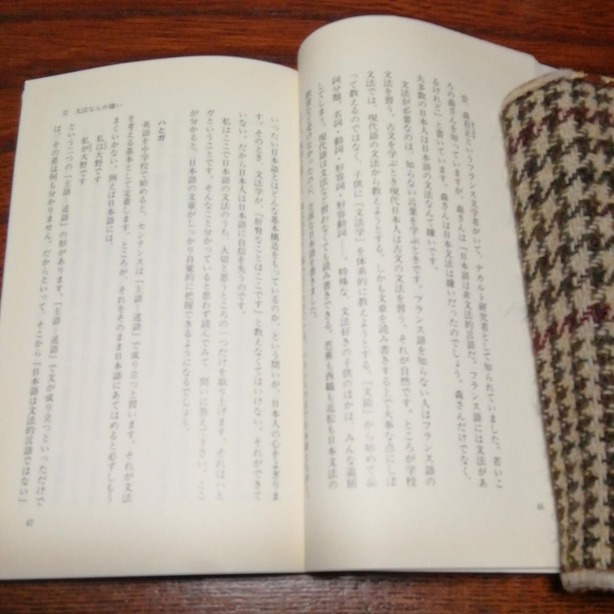 「日本語練習帳」大野晋著、岩波新書_画像3