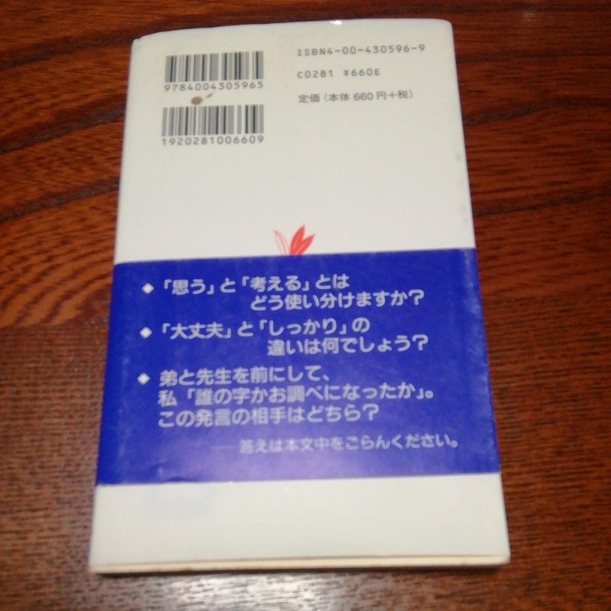 「日本語練習帳」大野晋著、岩波新書_画像4