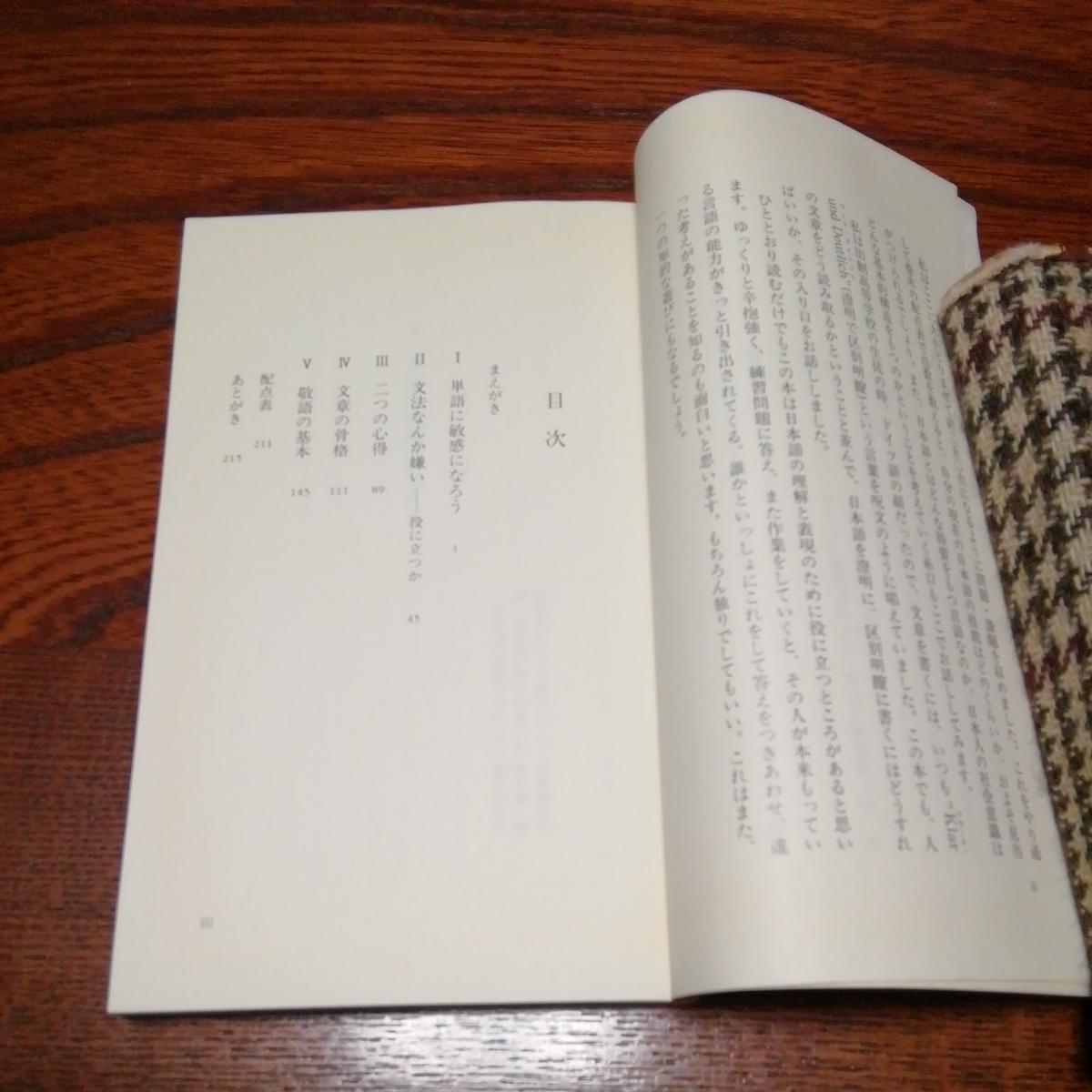 「日本語練習帳」大野晋著、岩波新書_画像2