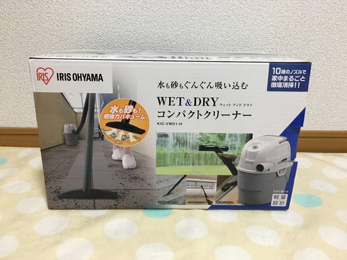 IRIS OHYAMA アイリスオーヤマ WET&DRYコンパクトクリーナー KIC-VWD1-H 未使用未開封品 乾湿両用掃除機 集じん機