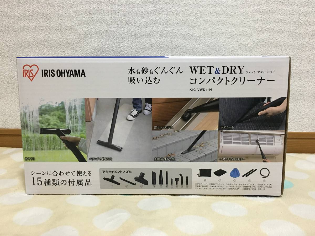 IRIS OHYAMA アイリスオーヤマ WET&DRYコンパクトクリーナー KIC-VWD1-H 未使用未開封品 乾湿両用掃除機 集じん機_画像4