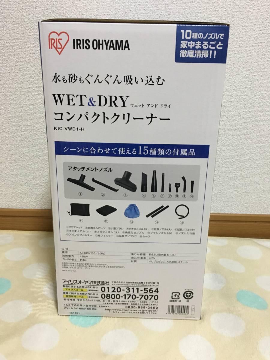 IRIS OHYAMA アイリスオーヤマ WET&DRYコンパクトクリーナー KIC-VWD1-H 未使用未開封品 乾湿両用掃除機 集じん機_画像3