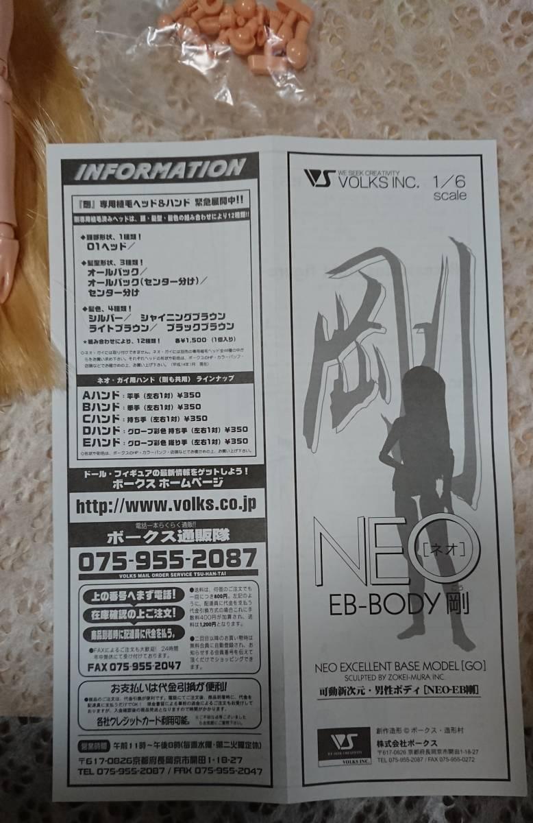 VOLKS(ボークス)★ NEO EB-BODY 剛 & カスタムヘッド_画像6