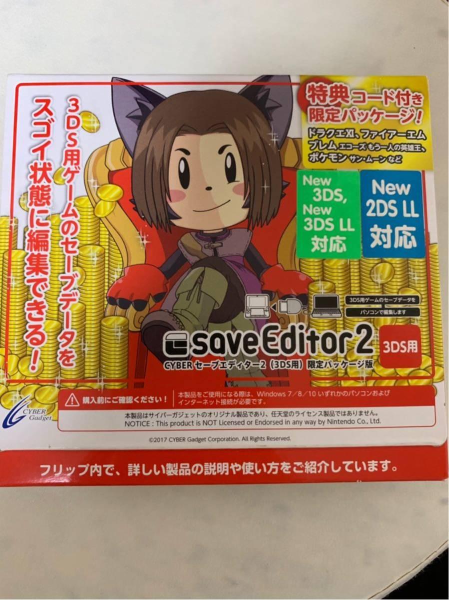 セーブエディター2 3DS 新品 限定パッケージ 1円スタート