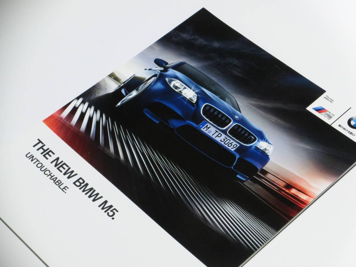 極美品/BMWカタログF10M5/S63B44B/V8DOHC/M5 COMPETITION/M POWER/BMW M/Printedingermany2013カタログ/45頁_画像1