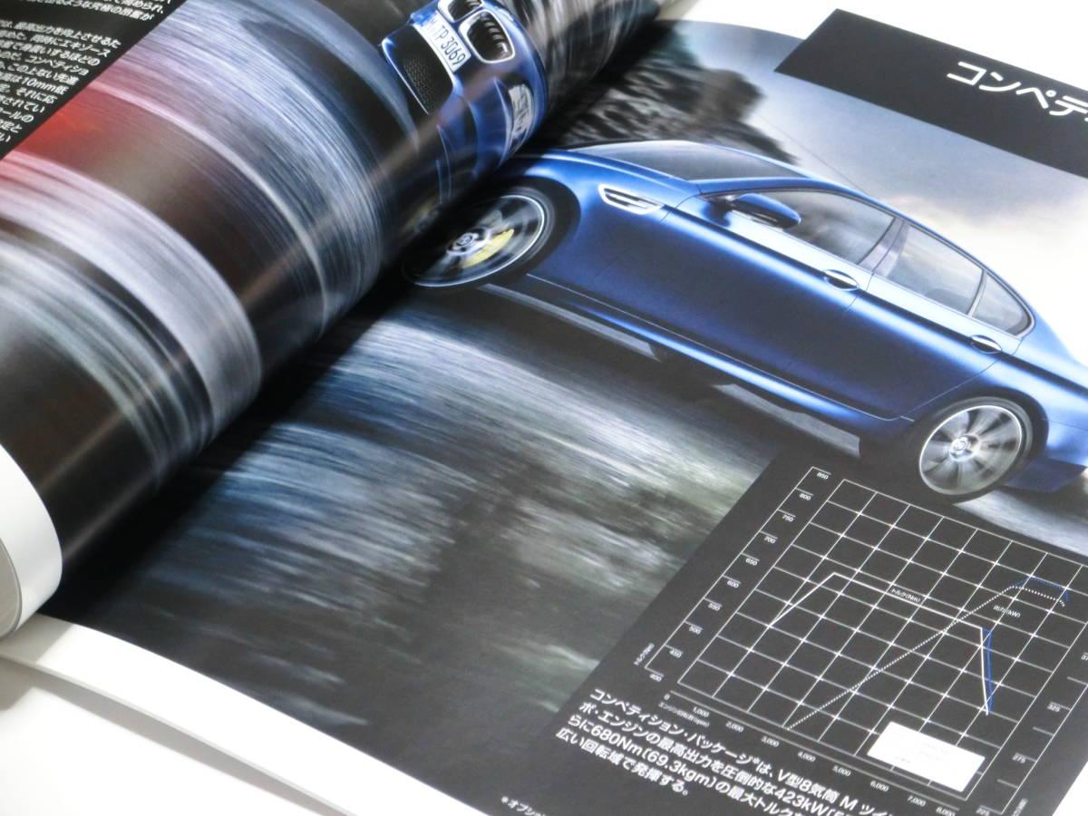 極美品/BMWカタログF10M5/S63B44B/V8DOHC/M5 COMPETITION/M POWER/BMW M/Printedingermany2013カタログ/45頁_画像5