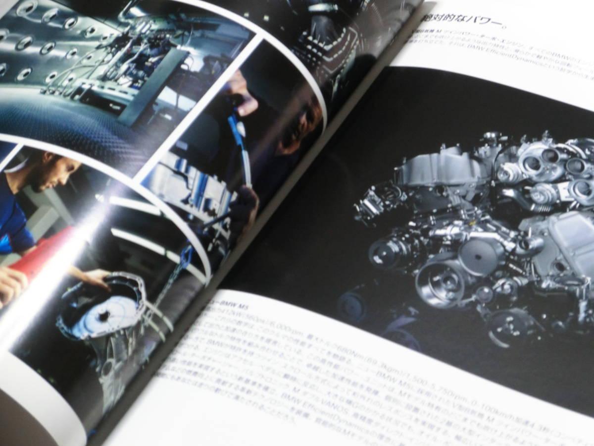 極美品/BMWカタログF10M5/S63B44B/V8DOHC/M5 COMPETITION/M POWER/BMW M/Printedingermany2013カタログ/45頁_画像6