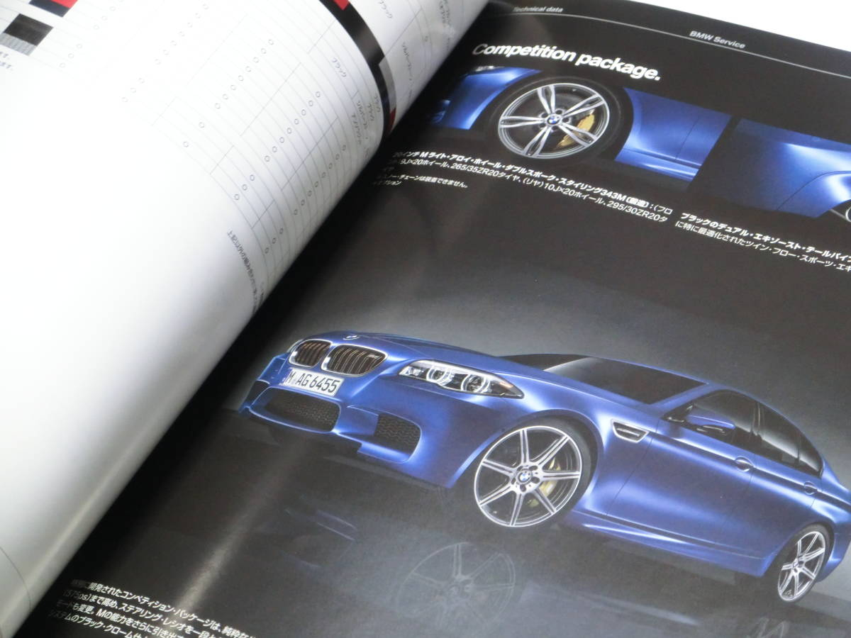 極美品/BMWカタログF10M5/S63B44B/V8DOHC/M5 COMPETITION/M POWER/BMW M/Printedingermany2013カタログ/45頁_画像8
