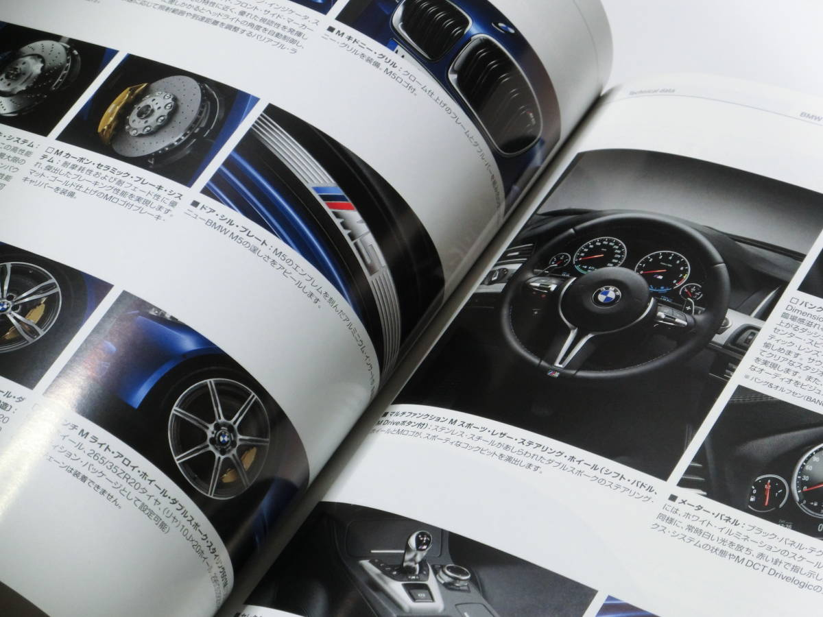 極美品/BMWカタログF10M5/S63B44B/V8DOHC/M5 COMPETITION/M POWER/BMW M/Printedingermany2013カタログ/45頁_画像9