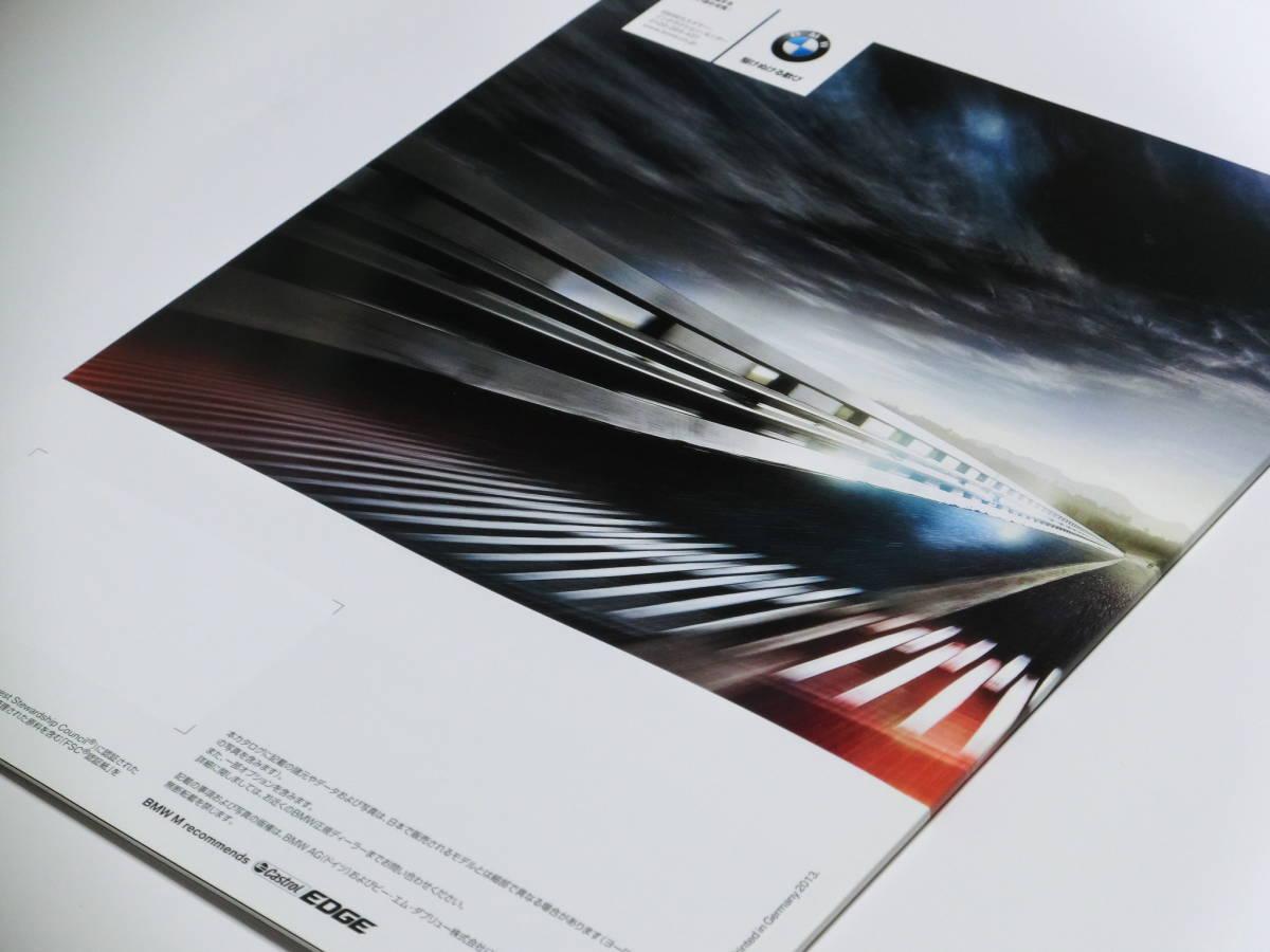 極美品/BMWカタログF10M5/S63B44B/V8DOHC/M5 COMPETITION/M POWER/BMW M/Printedingermany2013カタログ/45頁_画像10
