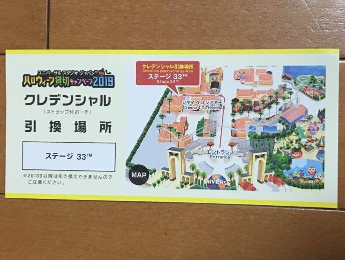☆★ ユニバーサル・スタジオ・ジャパン JCBハロウィーン貸切イベント(9月6日)4名様分 ☆★_画像3