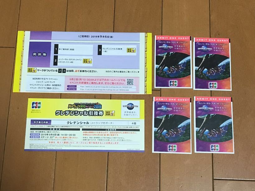 ☆★ ユニバーサル・スタジオ・ジャパン JCBハロウィーン貸切イベント(9月6日)4名様分 ☆★