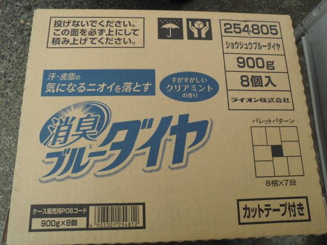 洗濯洗剤 ブルー ダイヤ 900グラム*8個