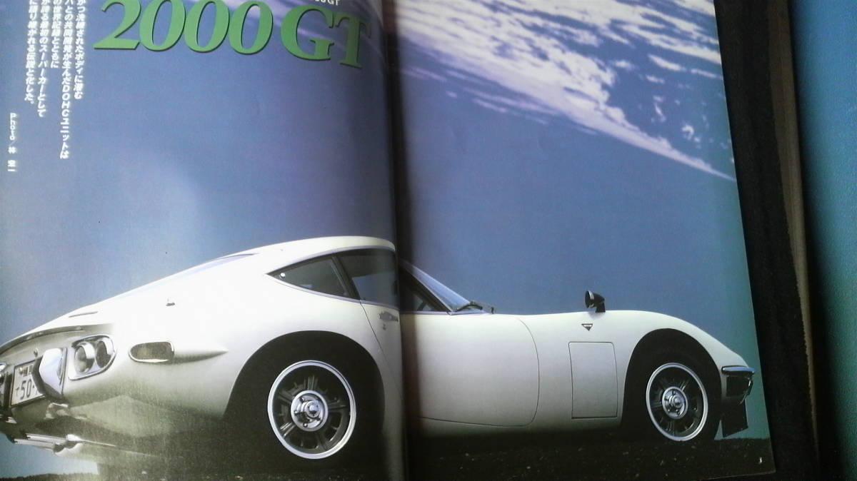 ☆ 絶版車カタログ 1950-1969 国産車編 超A級完全保存版  管理番号 82d ☆_画像2