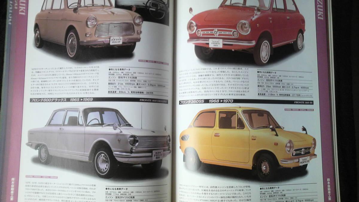 ☆ 絶版車カタログ 1950-1969 国産車編 超A級完全保存版  管理番号 82d ☆_画像9