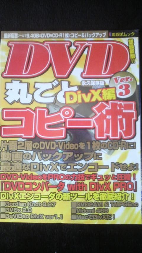 ☆☆ 永久保存版 DVD丸ごとDivx編 コピー術 ver.3   管理番号32k ☆☆☆_画像1