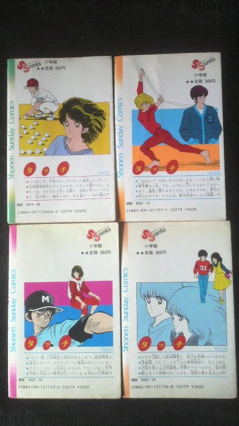 ☆☆ TOUCH タッチ Shonen Sunday Comics  18冊  あだち充   管理番号43L ☆_画像5
