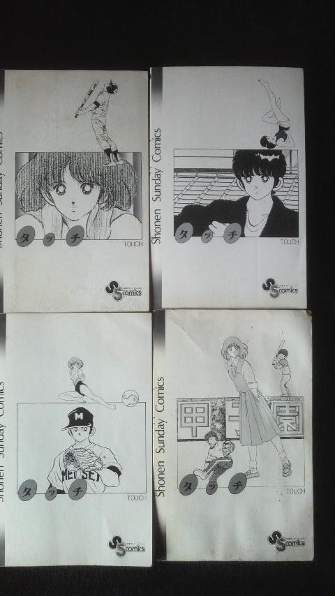 ☆☆ TOUCH タッチ Shonen Sunday Comics  18冊  あだち充   管理番号43L ☆_画像9