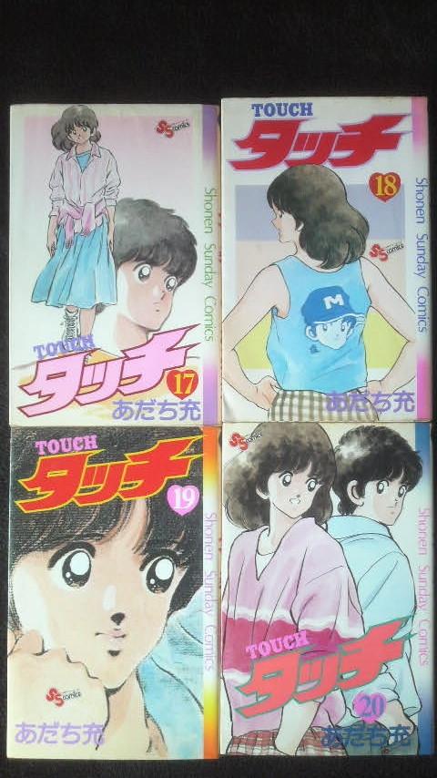 ☆☆ TOUCH タッチ Shonen Sunday Comics  18冊  あだち充   管理番号43L ☆_画像6