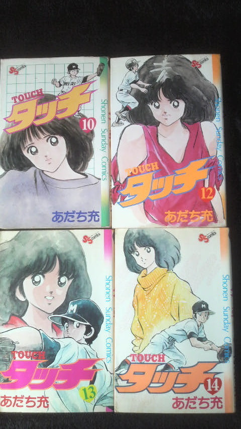 ☆☆ TOUCH タッチ Shonen Sunday Comics  18冊  あだち充   管理番号43L ☆_画像4