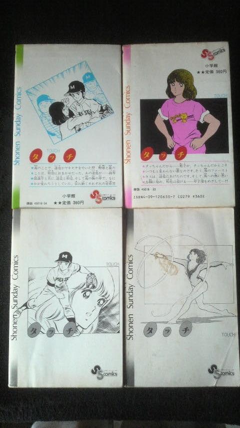 ☆☆ TOUCH タッチ Shonen Sunday Comics  18冊  あだち充   管理番号43L ☆_画像3