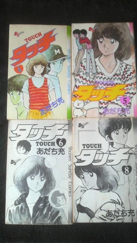 ☆☆ TOUCH タッチ Shonen Sunday Comics  18冊  あだち充   管理番号43L ☆_画像2