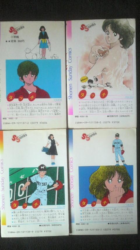 ☆☆ TOUCH タッチ Shonen Sunday Comics  18冊  あだち充   管理番号43L ☆_画像7