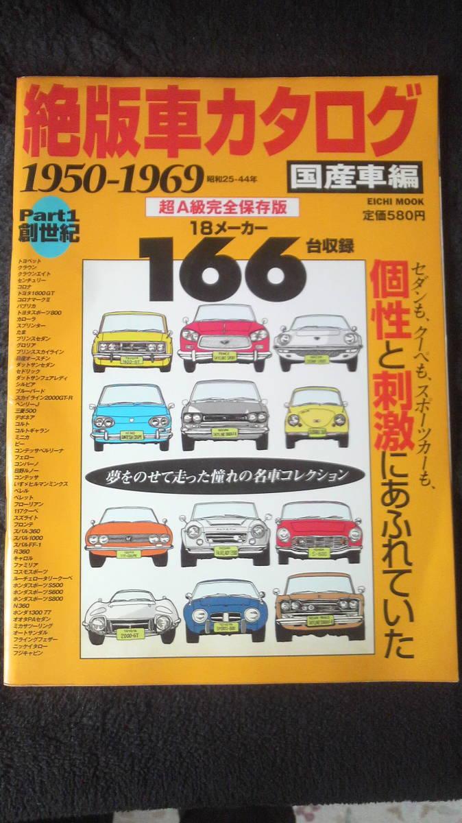☆ 絶版車カタログ 1950-1969 国産車編 超A級完全保存版  管理番号 82d ☆_画像1