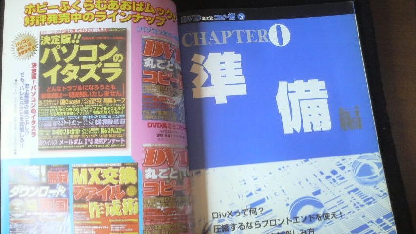 ☆☆ 永久保存版 DVD丸ごとDivx編 コピー術 ver.3   管理番号32k ☆☆☆_画像3