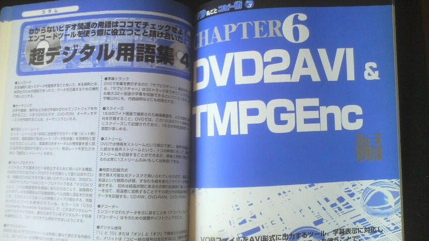 ☆☆ 永久保存版 DVD丸ごとDivx編 コピー術 ver.3   管理番号32k ☆☆☆_画像9