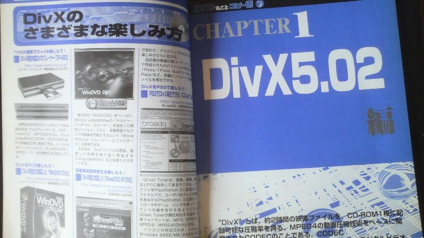 ☆☆ 永久保存版 DVD丸ごとDivx編 コピー術 ver.3   管理番号32k ☆☆☆_画像5