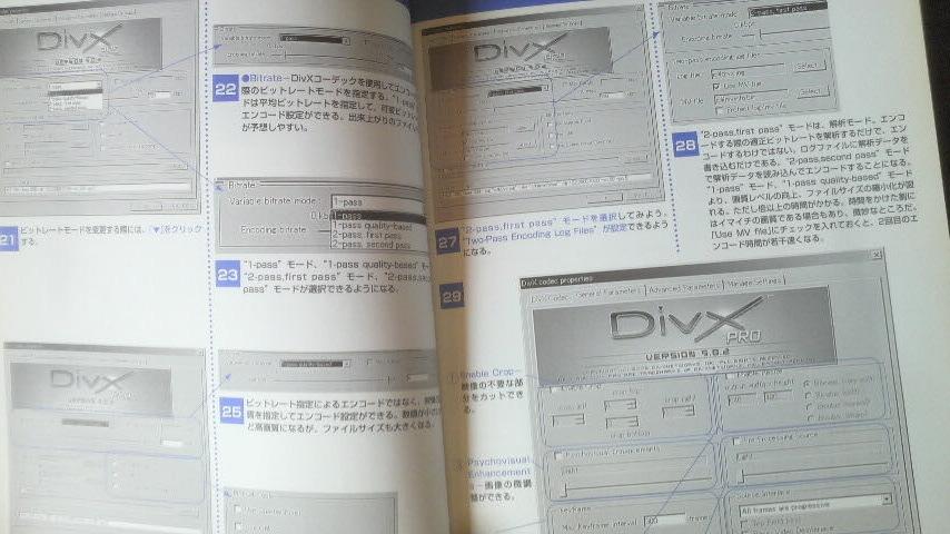 ☆☆ 永久保存版 DVD丸ごとDivx編 コピー術 ver.3   管理番号32k ☆☆☆_画像7